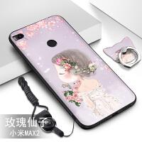 小米max2手机套 小米MIX2保护壳 小米max2保护套 个性创意硅胶磨砂软壳防摔卡通潮男女款