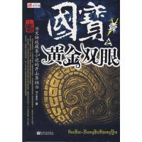【正版二手书9成新左右】国宝:黄金双眼 神之意愿 新世界出版社