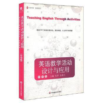 英语教学活动设计与应用中学卷英语课堂语言实践活动设计实操正