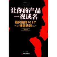 【二手旧书九成新】让你的产品一夜成名――实用的101个法则 张静著 中国经济出版社 9787501790616