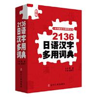 2136日语汉字多用词典 崔香兰 辽宁人民出版社 9787205089672 新华书店 正版保障