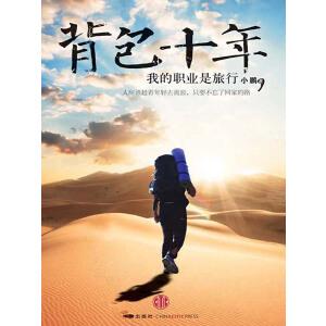 背包十年:我的职业是旅行(电子书)