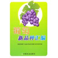 葡萄新品种汇编