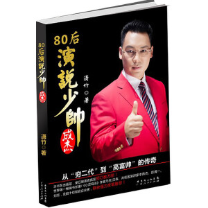 """80后演说少帅成杰-从""""穷二代""""到""""高富帅""""的传奇"""