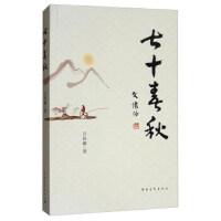 【正版二手书9成新左右】七十春秋 万伯翱 中国青年出版社