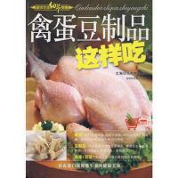 【二手书8成新】禽蛋豆制品这样吃 张奔腾,张恩来 吉林科学技术出版社