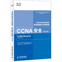 【正版二手书9成新左右】教程 CA安全(第2版 (美) Cisco Networking Academy著 人民邮电出