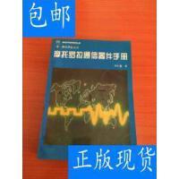 [二手旧书9成新]摩托罗拉通信器件手册 /刘仁普 主编 机械工业出?