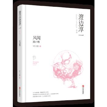 风闻(pdf+txt+epub+azw3+mobi电子书在线阅读下载)