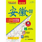 2018公路地图系列-安徽及周边省区公路网地图集:皖苏浙鲁豫鄂赣