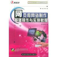 网页和网站制作基础操作与实例教程(附CD-ROM光盘一张)