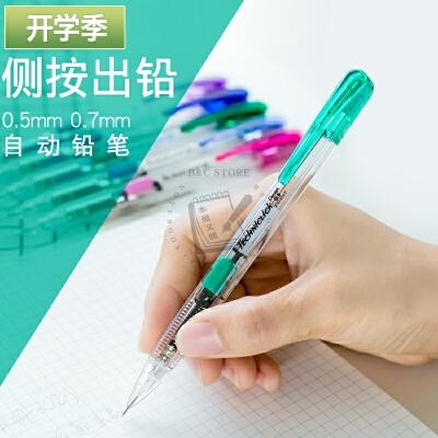 日本Pentel派通自动铅笔0.5 0.7带橡皮学生用自动笔PD105/107 日本产 正品授权 侧按式出铅 自带橡皮