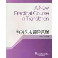 【正版二手书9成新左右】新编实用翻译教程 戎林海 上海外语教育出版社