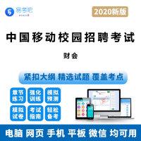 2020年中国移动校园招聘考试(财会)在线题库-ID:4665仿真题库/软件/章节练习模拟试卷强化训练真题库/考试模拟