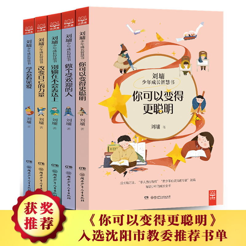 """刘墉少年成长智慧书(套装共5册) """"华人励志大师""""刘墉献给孩子的成长全书,全彩套系针对学习、做事交际、说话艺术、心态、亲情友情等关乎孩子未来人生走向的五大方面,以真实故事、多元板块,讲述成长智慧,献给渴望成长却不知所措的孩子。"""