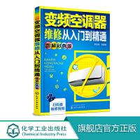 变频空调器维修从入门到精通(图解彩色版) 化学工业出版社 9787122316325