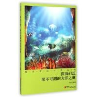 深海幻想(深不可测的大洋之谜)/海洋密码科普丛书
