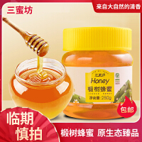 三蜜坊 椴树蜜长白山纯正天然蜂蜜无添加结晶椴树蜜250/g 两瓶装