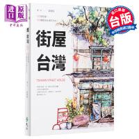 【中商原版】街屋台湾:100间街屋,100种看见台湾的方式! (随书加赠「看见街屋」书衣海报) 台版原版 郑开翔 远流