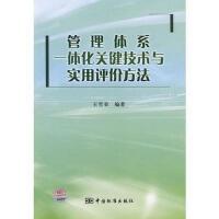 管理体系一体化关键技术与实用评价方法 9787506646178 王雪荣 中国标准出版社
