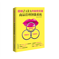 【新书店正版】ZARA的秘密武器 : 商品管理智能系统 黛贝儿 鱼 ,孙志锋 中国书籍出版社