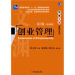 创业管理,张玉利 编,机械工业出版社,9787111428602【正版图书 质量保证】