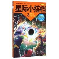 星际小搭档3:迷路的宇宙飞船,那果,江苏凤凰文艺出版社【新书店 正版书】