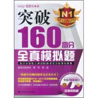 突破160高分全真模拟题:新日本语能力测试N1备考官方标准对策集(附光盘) 赵英英 等 大连理工大学出版社 97875