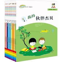 世界经典桥梁书・爱藏本(共10册,第二辑)