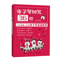 电子琴秘笈36招 让你快速上手的电子琴基础教程 电子琴入门 简谱版