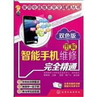 家用电器维修完全精通丛书--图解智能手机维修完全精通(双色版)