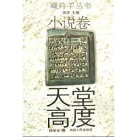 【正版二手书9成新左右】小说卷:天堂高度 杨金花 西藏人民出版社