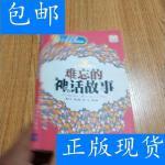 [二手旧书9成新]难忘的神话故事(小学生分级高效阅读) /祝兴平