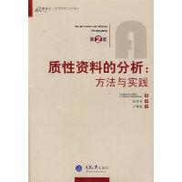 质性资料的分析:方法与实践(万卷方法――质性研究方法译丛)