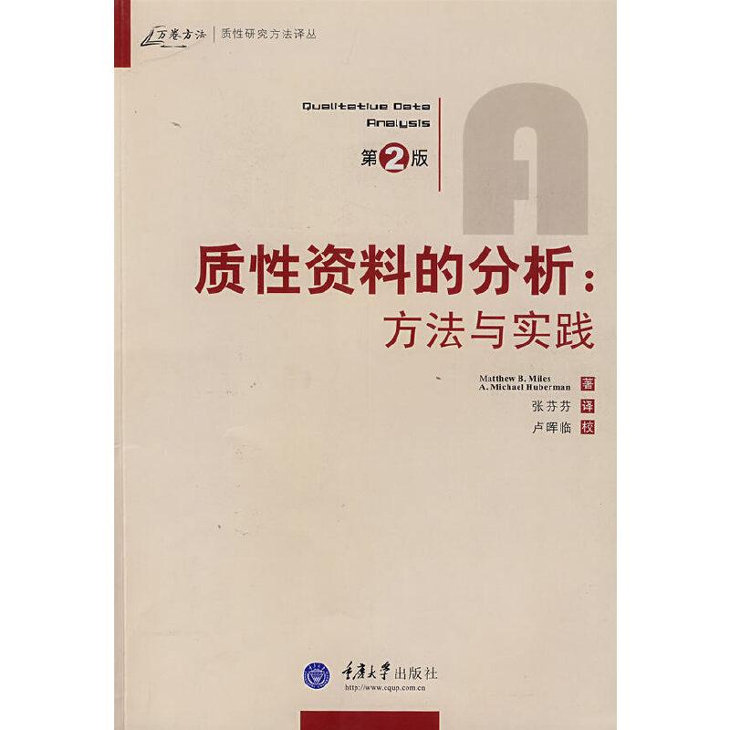 质性资料的分析:方法与实践(万卷方法——质性研究方法译丛)