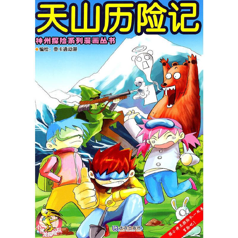 神州探险系列漫画丛书 天山历险记