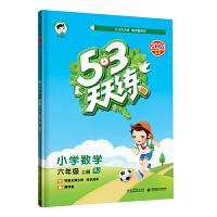 53天天练 小学数学 六年级上册 RJ 人教版 2021秋季 含答案全解全析 知识清单 赠测评卷