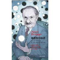 海德格尔自述,(德)海德格尔,张一兵,南京大学出版社,9787305140808