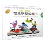 约翰・汤普森简易钢琴教程(4)双色版(原版引进)