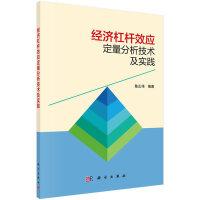 经济杠杆效应定量分析技术及实践