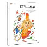 漂流瓶绘本馆-来自伦勃朗和梵高故乡的图画书-国王与死神