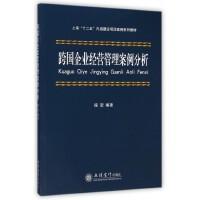 跨国企业经营管理案例分析