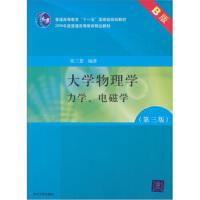 【正版二手书9成新左右】大学物理学:力学、电磁学(第3版 张三慧 清华大学出版社