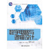 【正版二手书9成新左右】数字电路与逻辑设计(第2版 刘培植 北京邮电大学出版社有限公司