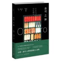 【XSM】寿司之神 (日)里见真三,吕灵芝 新星出版社9787513319201