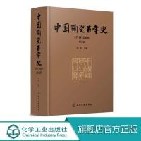 中国陶瓷百年史(1911―2010)第二版 陶瓷发展书籍 陈设艺术日用陶瓷建筑卫生陶瓷工业陶瓷砖瓦产品原料辅料陶瓷工业