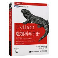 Python书Python 基础教程 Python数据科学手册 数据分析计算书籍 机器学习 NumPy数据存储 Mat