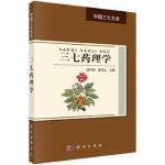 三七药理学 夏雪山 科学出版社有限责任公司 9787030506252