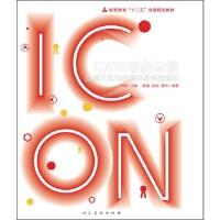 十二五全国规划教材・ICON形象标签-品牌文化与品牌形象系统设计