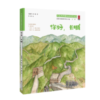 """""""可爱的中国""""地理科学绘本系列・你好,长城(让孩子读懂祖国,让世界了解中国)"""